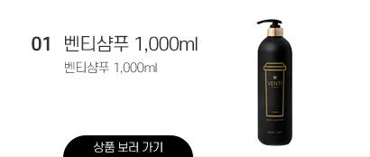 벤티샴푸 1000ml 단품